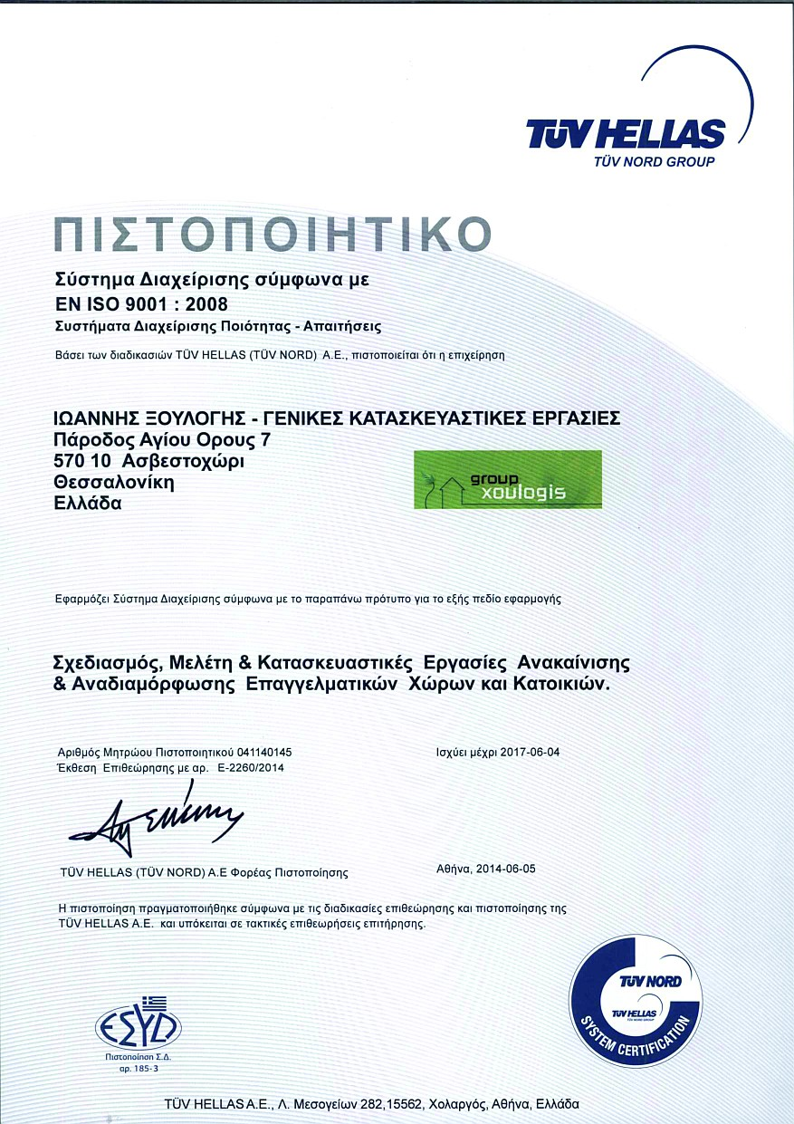 GR xoulogis ISO9001